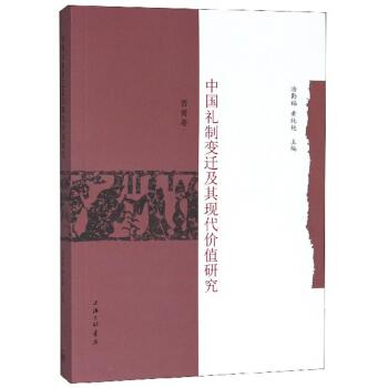 中国礼制变迁及其现代价值研究(西南卷)