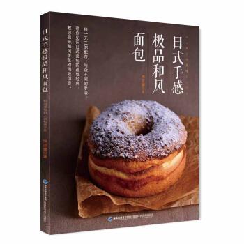 日式手感极品和风面包