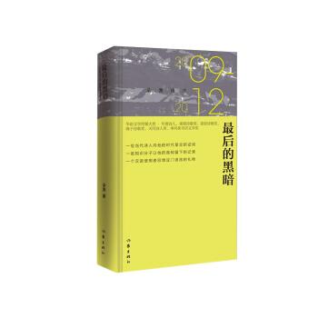 最后的黑暗:朵渔诗选2009-2012(精装)