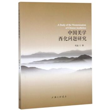 中国美学西化问题研究