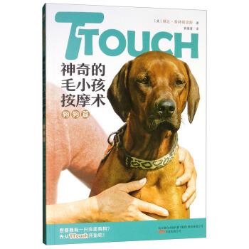 TTouch神奇的毛小孩按摩术:狗狗篇