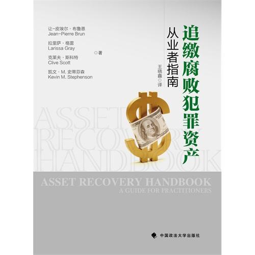 追缴腐败犯罪资产:从业者指南