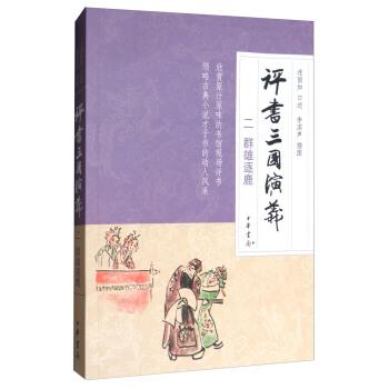 评书三国演义(二)群雄逐鹿