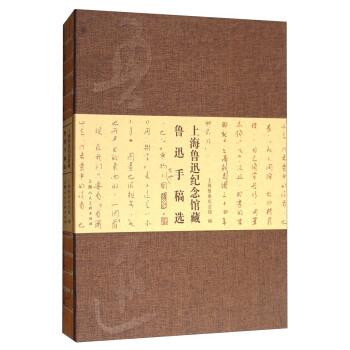 上海鲁迅纪念藏鲁迅手稿选