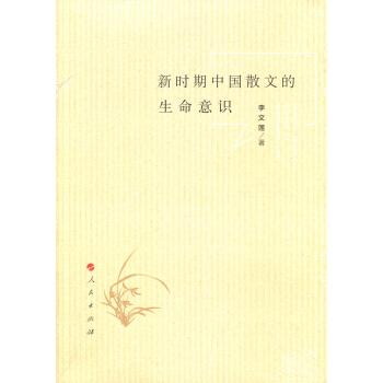 新时期中国散文的生命意识