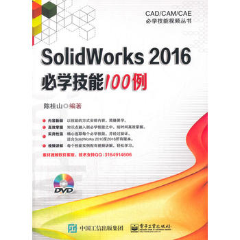 SolidWorks 2016必学技能100例