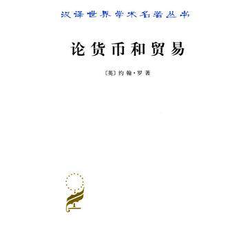 汉译世界学术名著丛书:论货币和贸易