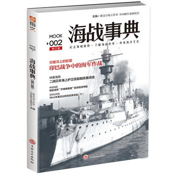 海战事典002(修订版)