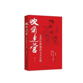 吹角连营:毛泽东和他的五大名将