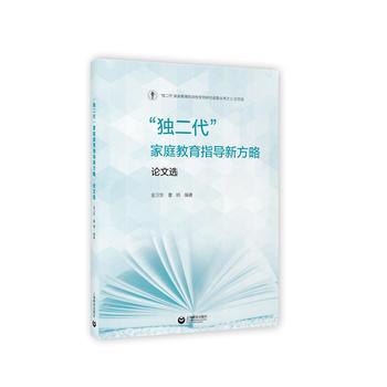 """""""独二代""""家庭教育指导新方略·论文选"""