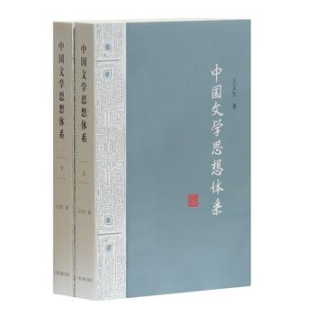 中国文学思想体系(全二册)