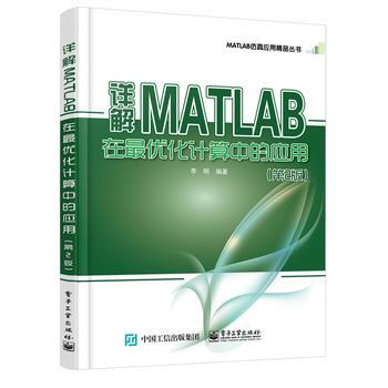 详解MATLAB在最优化计算中的应用(第2版)