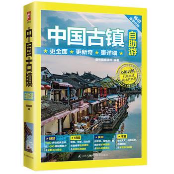 中国古镇自助游