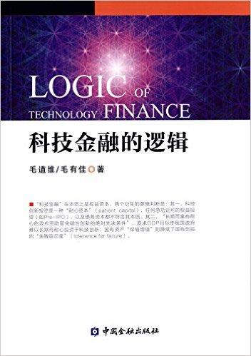 科技金融的逻辑