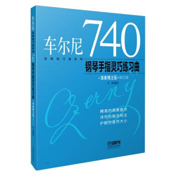 车尔尼740钢琴手指灵巧练习曲(演奏精注版)
