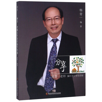 分享:杨青一老师30年食疗养生经验