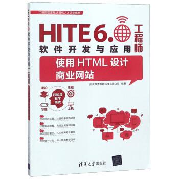HITE6.0软件开发与应用工程师:使用HTML设计商业网站