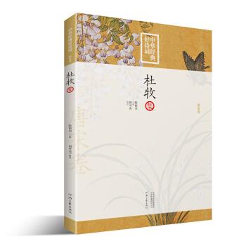 中华经典好诗词:杜牧集