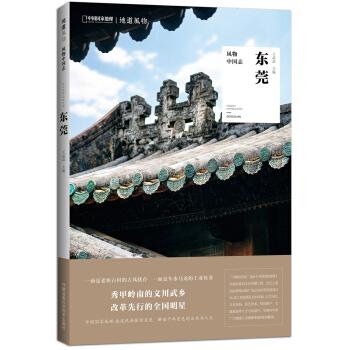 中国国家地理·风物中国志:东莞