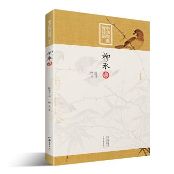 中华经典好诗词:柳永集