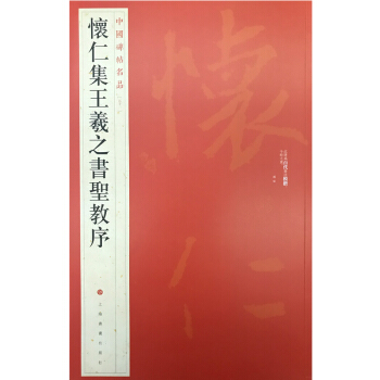 中国碑帖名品·怀仁集王羲之书圣教序