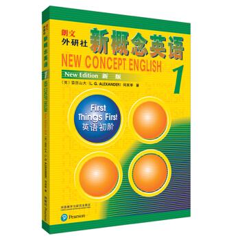 朗文.外研社新概念英语(1)(新版)