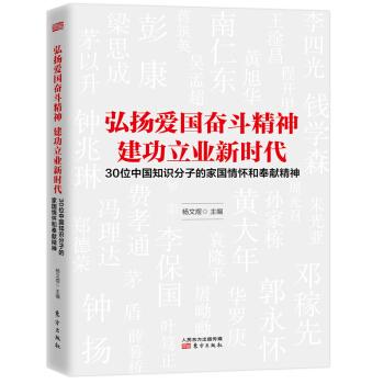 弘扬爱国奋斗精神   建功立业新时代:30位中国知识分子的家国情怀和奉献精神