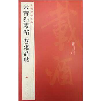 中国碑帖名品·米芾蜀素帖 苕溪诗帖