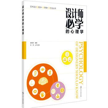 艺术设计新视点·新思维·新方法丛书--设计师必学的心理学