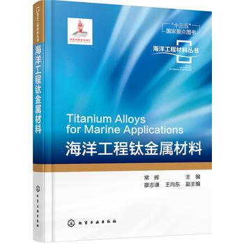 海洋工程材料丛书--海洋工程钛金属材料