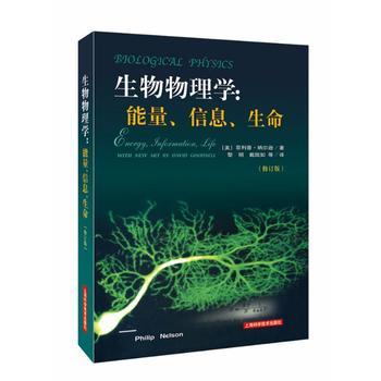 生物物理学:能量、信息、生命(修订版)