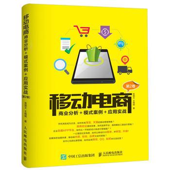移动电商:商业分析+模式案例+应用实战(第2卷)