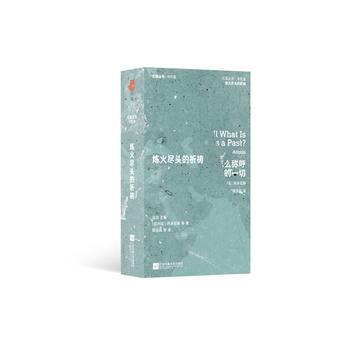 红狐丛书·炼火尽头的祈祷(全七册)
