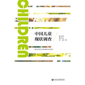 中国儿童现状调查