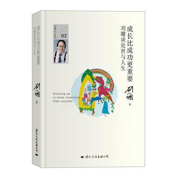 成长比成功更重要:刘墉谈处世与人生(硬精装典藏本)