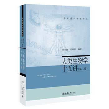 人类生物学十五讲(第2版)
