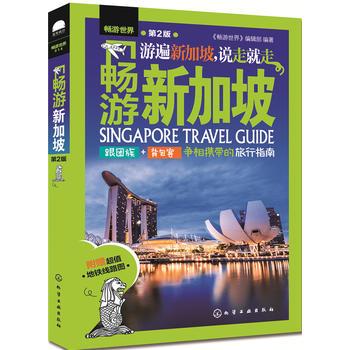 畅游世界--畅游新加坡(第2版)
