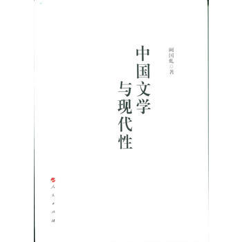 中国文学与现代性