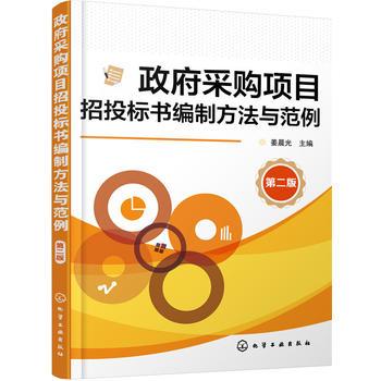 政府采购项目招投标书编制方法与范例(第二版)