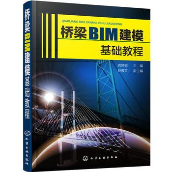 桥梁BIM建模基础教程