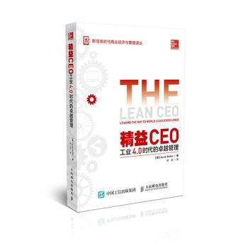 精益CEO 工业4.0时代的卓越管理