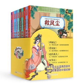 中国古代经典悲喜剧漫画本(套装共10册)
