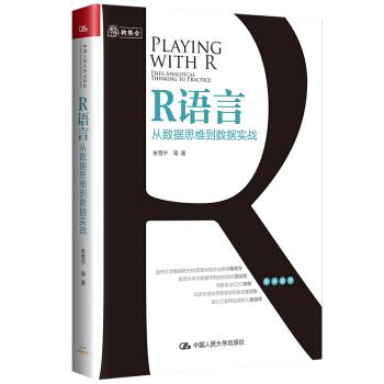 R语言:从数据思维到数据实战