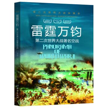 第二次世界大战纵横录:雷霆万钧·第二次世界大战著名空战