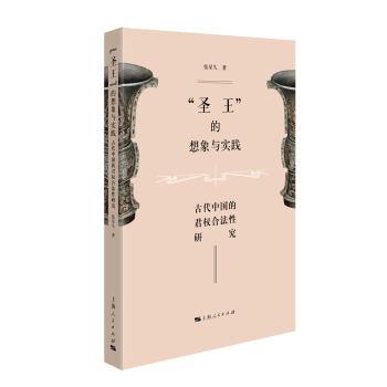 """""""圣王"""" 的想象与实践:古代中国的君权合法性研究"""