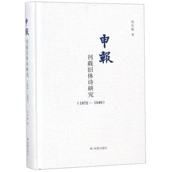 申报(刊载旧体诗研究1872-1949)(精装)