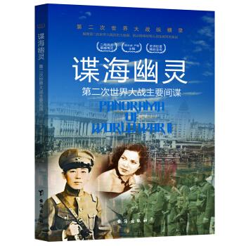第二次世界大战纵横录:谍海幽灵·第二次世界大战主要间谍