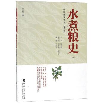 中国粮油书系:水煮粮史(下)