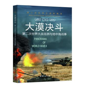 第二次世界大战纵横录:大漠决斗·第二次世界大战非洲与地中海战事