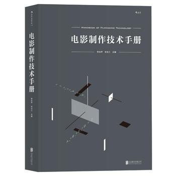 电影制作技术手册